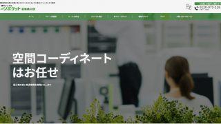 株式会社グリーンレンタル